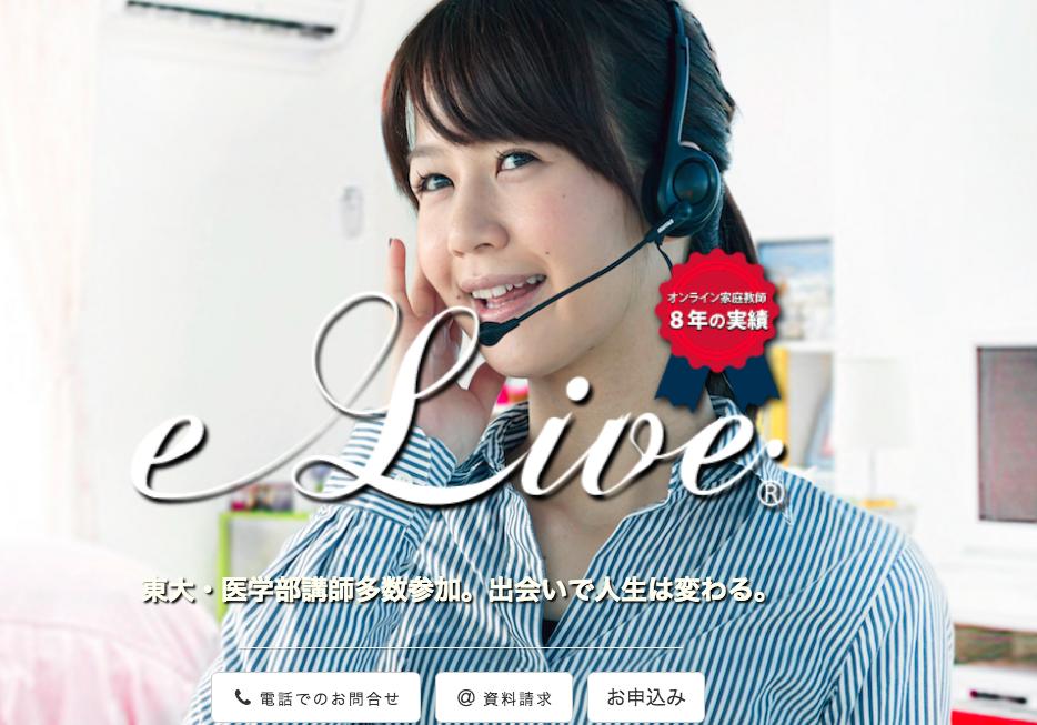 オンライン家庭教師e-Live
