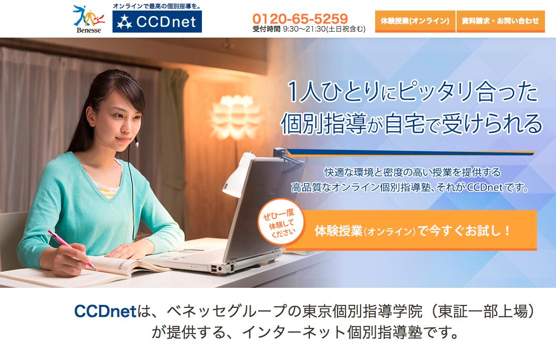 CCDnetオンライン家庭教師