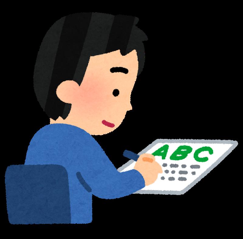 オンライン家庭教師 英語 書く練習