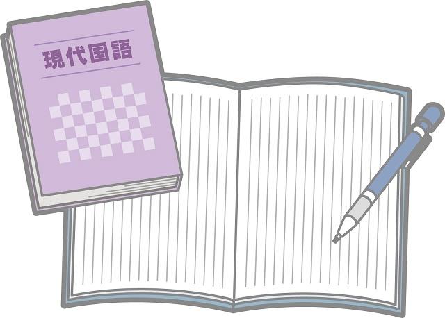 オンライン家庭教師 問題集 受験 国語