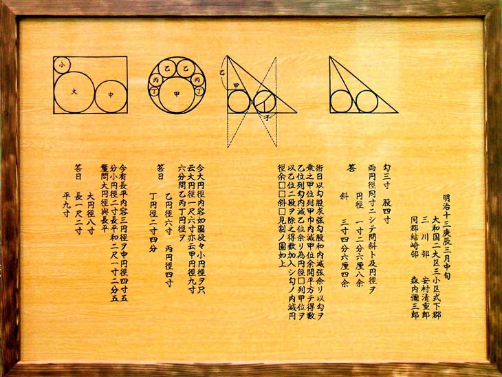 和讃と数学