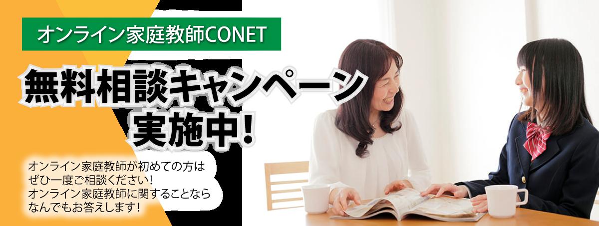 conet-muryou3